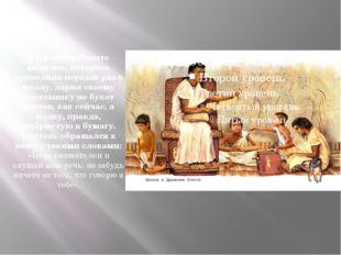 В Древнем Египте мальчик, которого приводили первый раз в школу, дарил своему