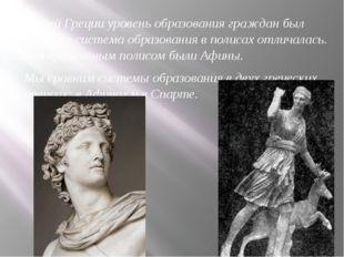 В Древней Греции уровень образования граждан был высоким, но система образов