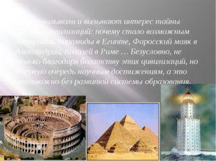 Всегда вызывали и вызывают интерес тайны Древних цивилизаций: почему стало в
