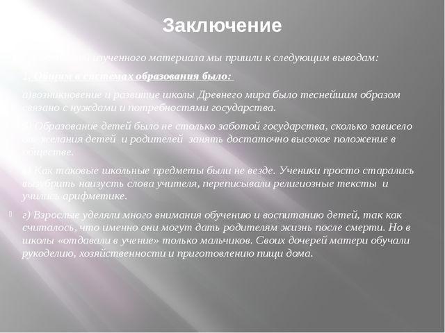 Заключение На основании изученного материала мы пришли к следующим выводам: 1...