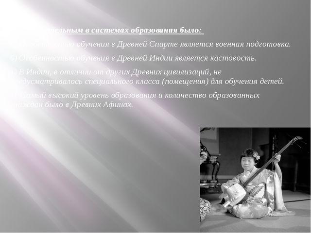 2.Отличительным в системах образования было: а) Особенностью обучения в Древ...