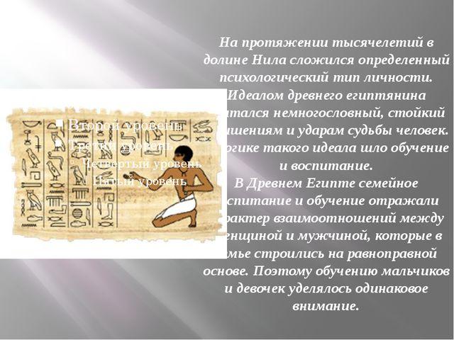 На протяжении тысячелетий в долине Нила сложился определенный психологический...