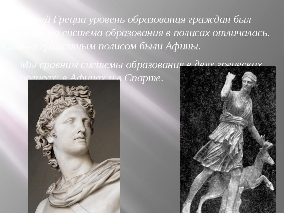 В Древней Греции уровень образования граждан был высоким, но система образов...