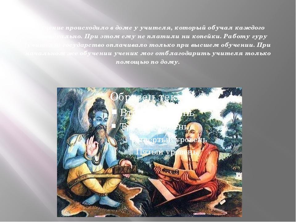 Обучение происходило в доме у учителя, который обучал каждого индивидуально....