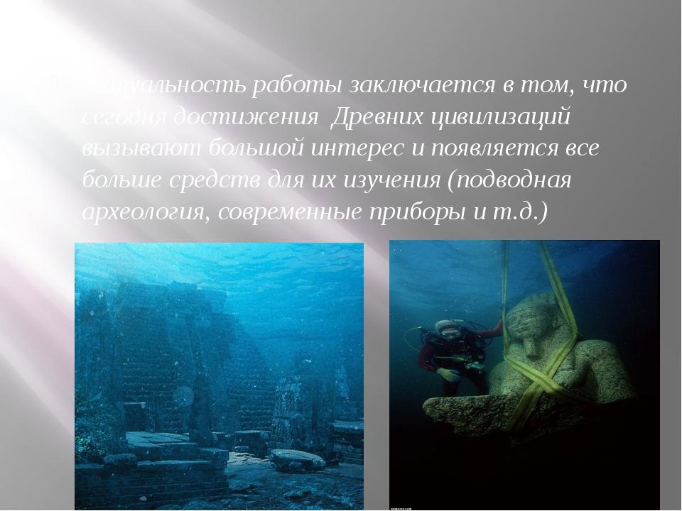 Актуальность работы заключается в том, что сегодня достижения Древних цивили...