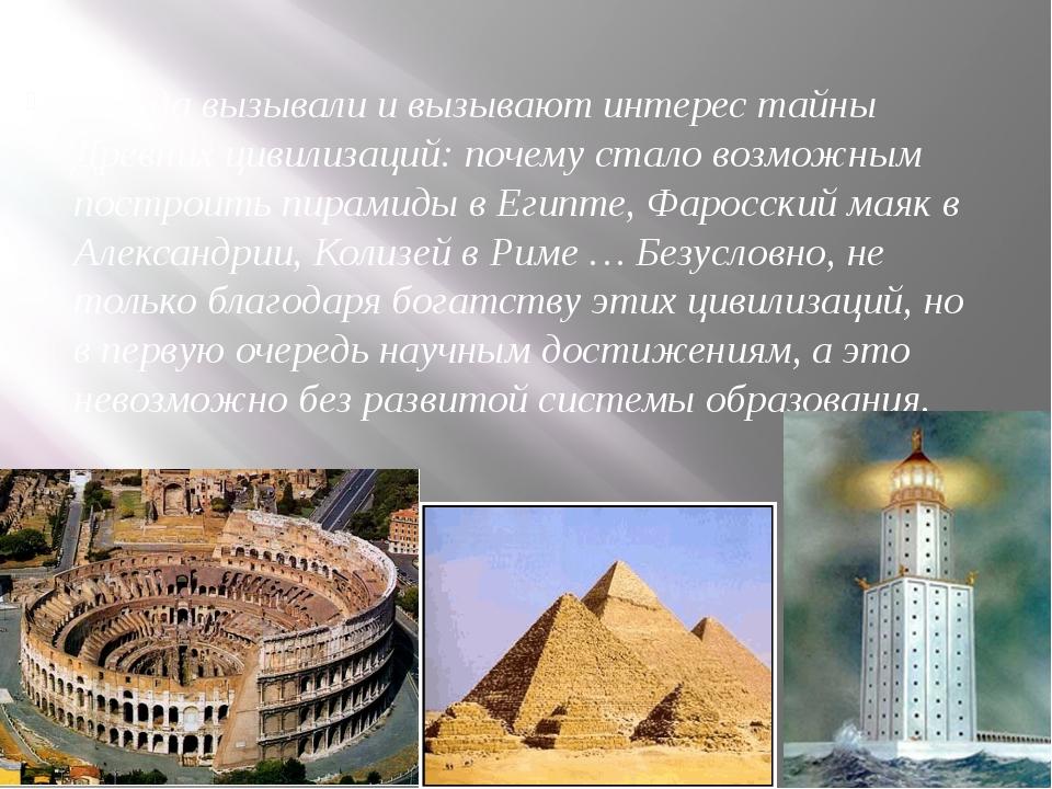 Всегда вызывали и вызывают интерес тайны Древних цивилизаций: почему стало в...