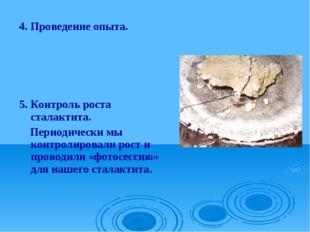 4. Проведение опыта. 5. Контроль роста сталактита. Периодически мы контролиро