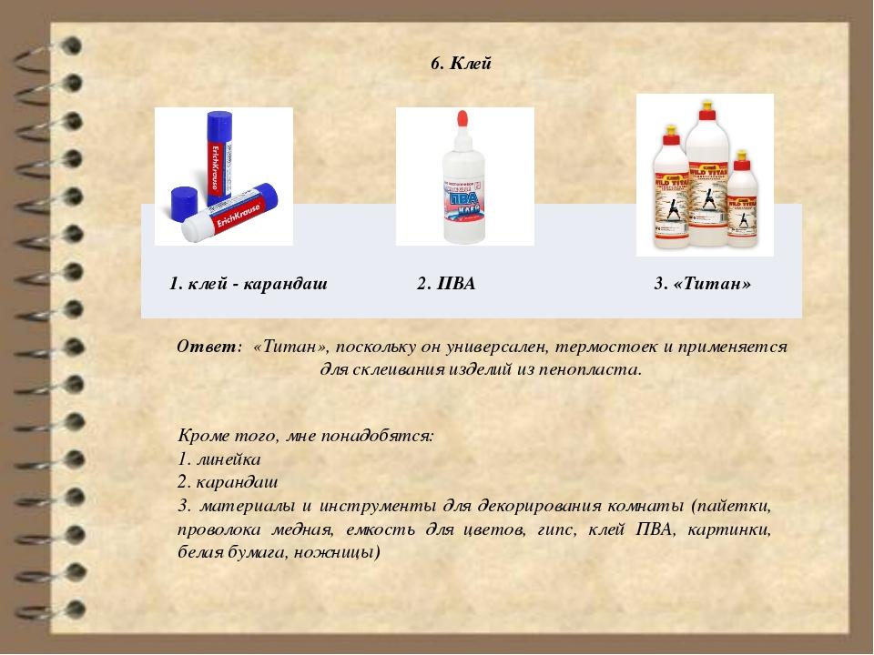 6. Клей Ответ: «Титан», поскольку он универсален, термостоек и применяется д...