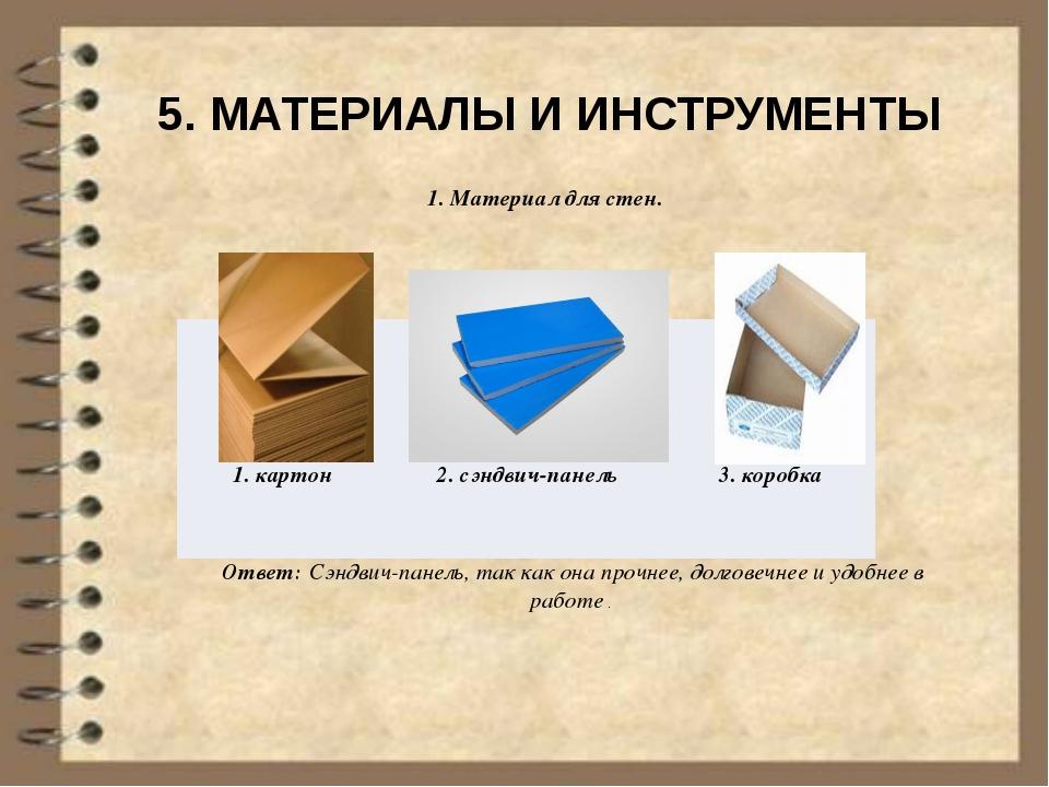 5. МАТЕРИАЛЫ И ИНСТРУМЕНТЫ 1. Материал для стен. Ответ: Сэндвич-панель, так к...
