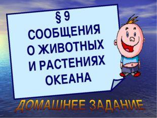 § 9 СООБЩЕНИЯ О ЖИВОТНЫХ И РАСТЕНИЯХ ОКЕАНА