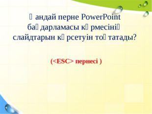 Қандай перне PowerPoint бағдарламасы көрмесінің слайдтарын көрсетуін тоқтатад