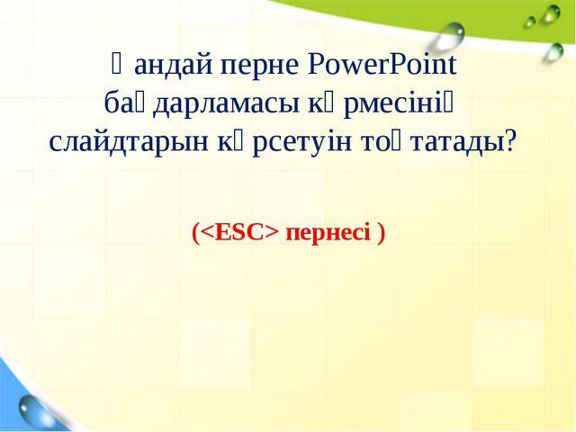 Қандай перне PowerPoint бағдарламасы көрмесінің слайдтарын көрсетуін тоқтатад...