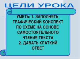 ЗНАТЬ: РАЗНООБРАЗИЕ ОРГАНИЧЕСКОГО МИРА ОКЕАНА 2. ГРУППЫ ЖИВЫХ ОРГАНИЗМОВ ПО У