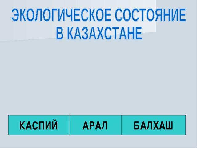 КАСПИЙ АРАЛ БАЛХАШ