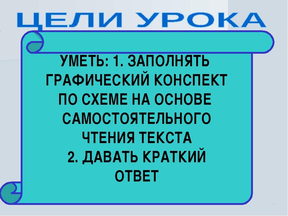 ЗНАТЬ: РАЗНООБРАЗИЕ ОРГАНИЧЕСКОГО МИРА ОКЕАНА 2. ГРУППЫ ЖИВЫХ ОРГАНИЗМОВ ПО У...