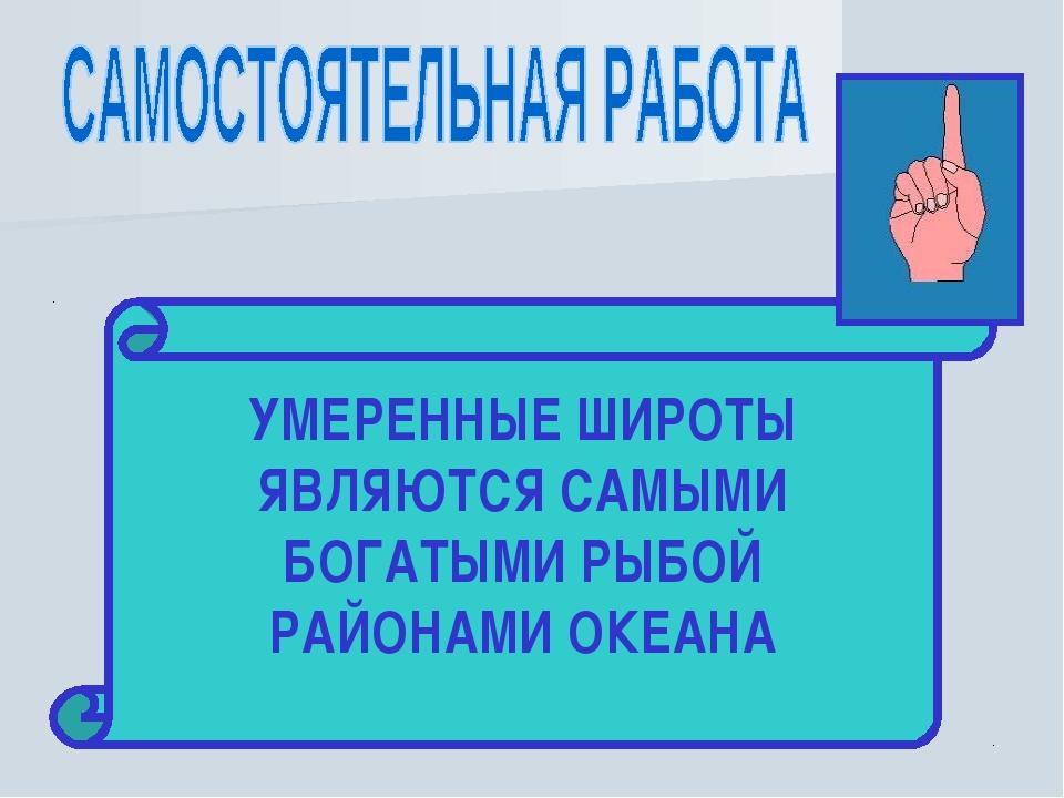 НАЙДИТЕ В ТЕКСТЕ § 10 ОТВЕТ НА ВОПРОС: КАКИЕ ПОЯСА ЯВЛЯЮТСЯ БОГАТЫМИ РЫБОЙ РА...
