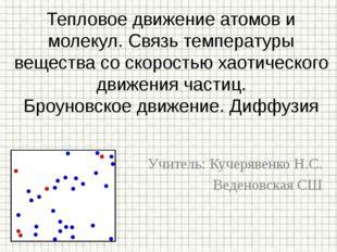 Учитель: Кучерявенко Н.С. Веденовская СШ Тепловое движение атомов и молекул.