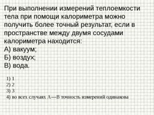 1) 1 2) 2 3) 3 4) во всех случаях А—В точность измерений одинакова При выполн
