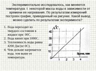 Экспериментально исследовалось, как меняется температура t некоторой массы в