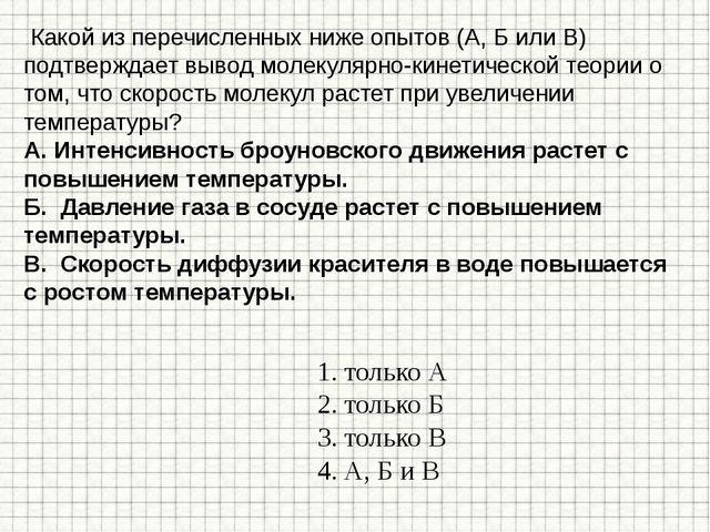 Какой из перечисленных ниже опытов (А, Б или В) подтверждает вывод молекуляр...