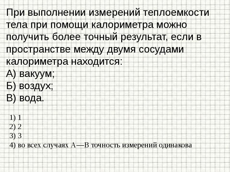 1) 1 2) 2 3) 3 4) во всех случаях А—В точность измерений одинакова При выполн...