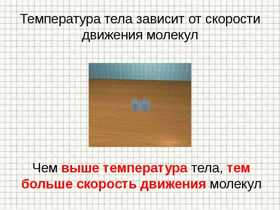 Температура тела зависит от скорости движения молекул Чем выше температура те...