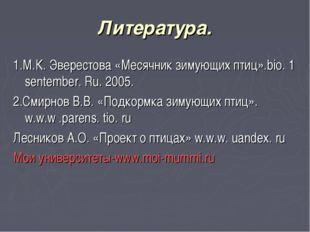 Литература. 1.М.К. Эверестова «Месячник зимующих птиц».bio. 1 sentember. Ru.