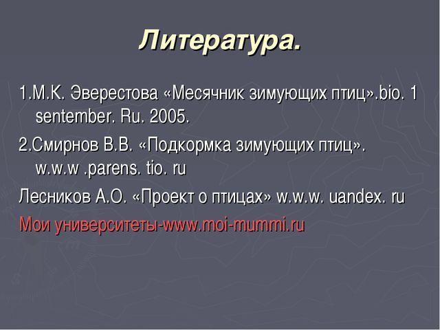 Литература. 1.М.К. Эверестова «Месячник зимующих птиц».bio. 1 sentember. Ru....
