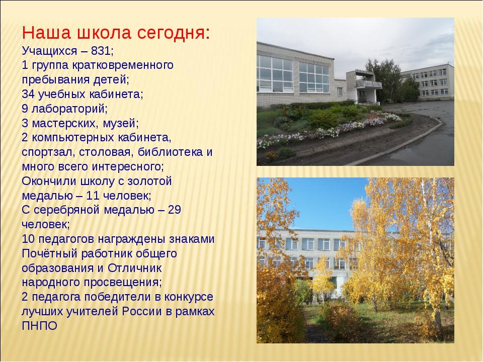 Наша школа сегодня: Учащихся – 831; 1 группа кратковременного пребывания дете...