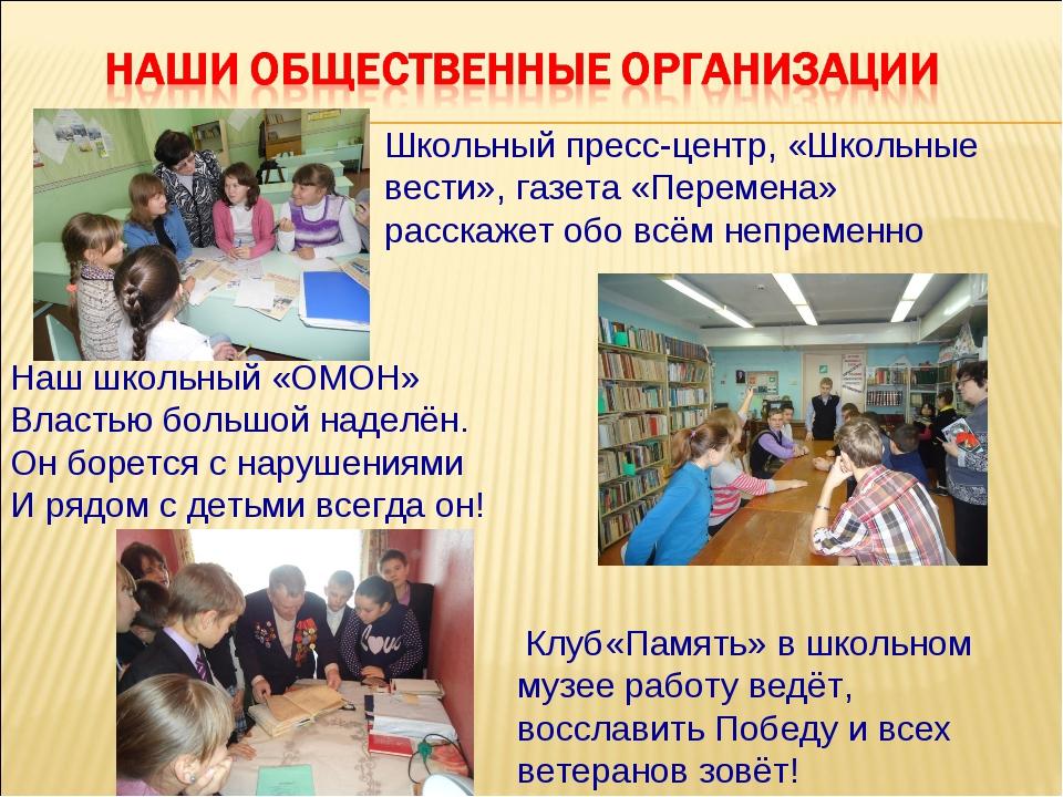 Школьный пресс-центр, «Школьные вести», газета «Перемена» расскажет обо всём...
