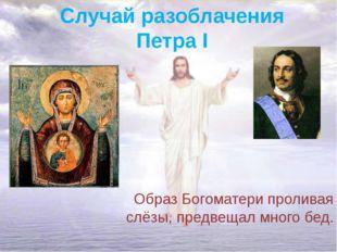 Случай разоблачения ПетраI Образ Богоматери проливая слёзы, предвещал много