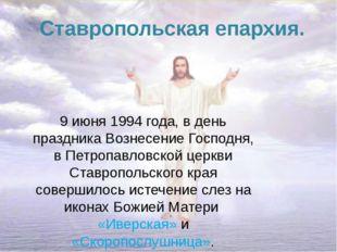 Ставропольская епархия. 9 июня 1994 года, в день праздника Вознесение Господн