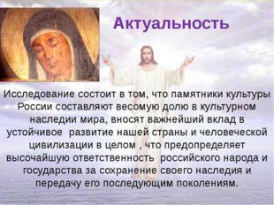Актуальность Исследование состоит в том, что памятники культуры России состав