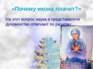 «Почему икона плачет?» На этот вопрос наука и представители духовенство отвеч