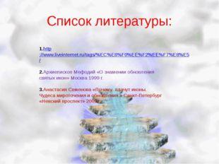 1.http://www.liveinternet.ru/tags/%EC%E8%F0%EE%F2%EE%F7%E8%E5/ 2.Архиепископ