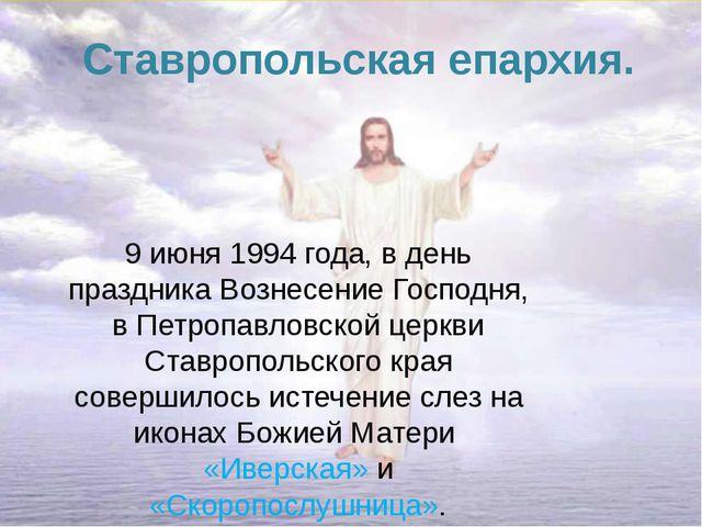 Ставропольская епархия. 9 июня 1994 года, в день праздника Вознесение Господн...
