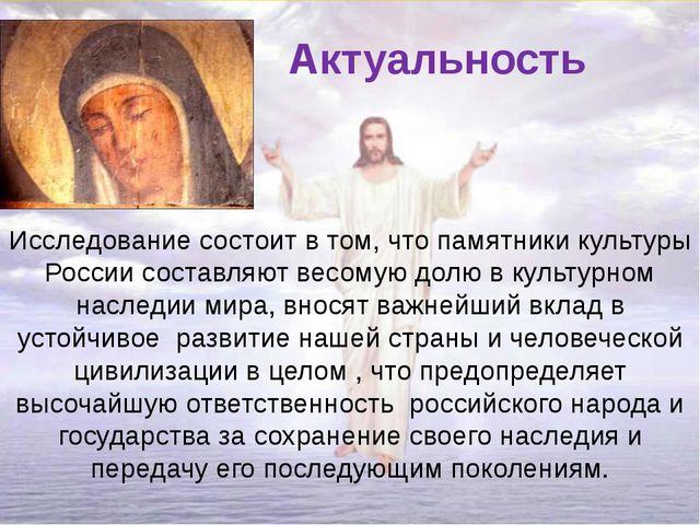 Актуальность Исследование состоит в том, что памятники культуры России состав...