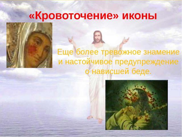 «Кровоточение» иконы Еще более тревожное знамение и настойчивое предупреждени...
