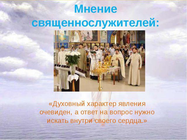 Мнение священнослужителей: «Духовный характер явления очевиден, а ответ на во...