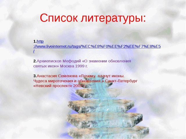 1.http://www.liveinternet.ru/tags/%EC%E8%F0%EE%F2%EE%F7%E8%E5/ 2.Архиепископ...