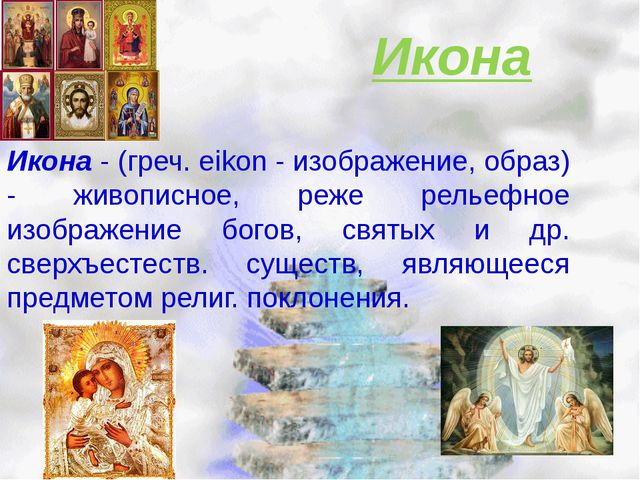 Икона Икона - (греч. eikon - изображение, образ) - живописное, реже рельефное...