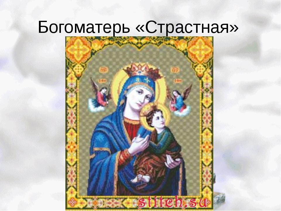 Богоматерь «Страстная»