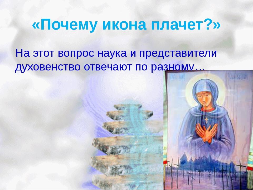 «Почему икона плачет?» На этот вопрос наука и представители духовенство отвеч...