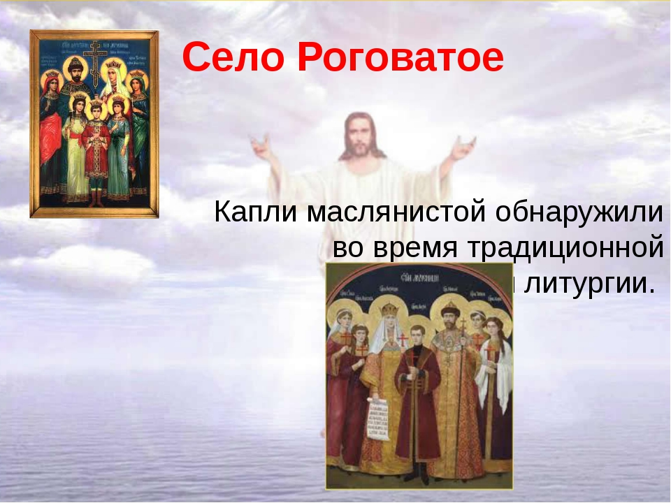 Село Роговатое Капли маслянистой обнаружили во время традиционной воскресной...