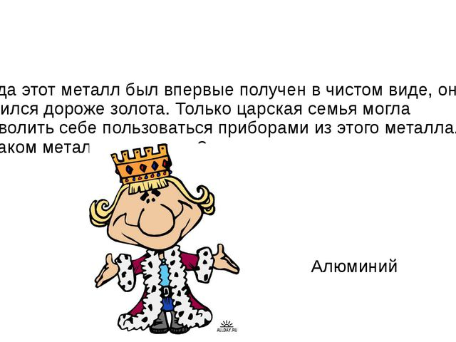 Супер Блиц: Как известно, картофель в Европе приживался с трудом. В России сл...