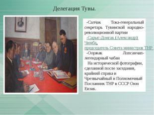 Делегация Тувы. -Салчак Тока-генеральный секретарь Тувинской народно-революц