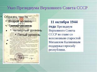 Указ Президиума Верховного Совета СССР 11 октября 1944 года Президиум Верховн