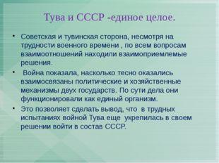 Тува и СССР -единое целое. Советская и тувинская сторона, несмотря на труднос