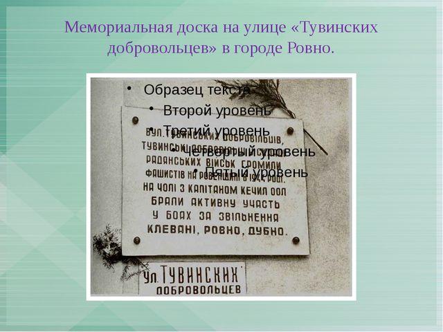 Мемориальная доска на улице «Тувинских добровольцев» в городе Ровно.