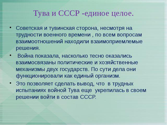 Тува и СССР -единое целое. Советская и тувинская сторона, несмотря на труднос...